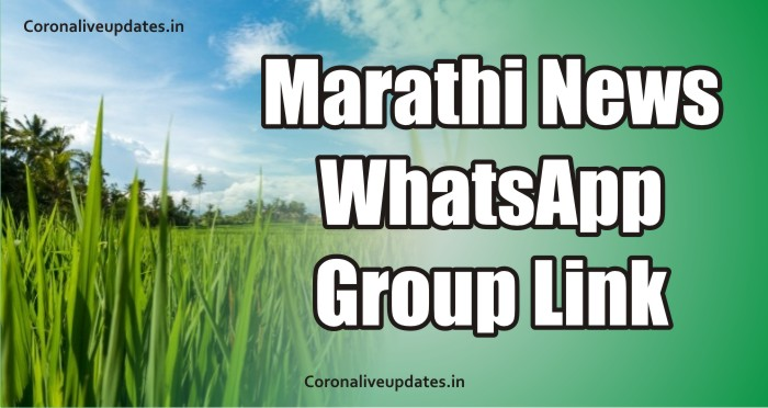 Marathi News WhatsApp Group Link