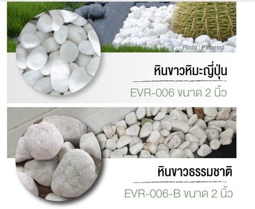 Everest Stone: เราจำหน่าย หินตกแต่งบ้านมากมายหลายชนิด, หินธรรมชาติตกแต่งผนัง, แผ่นพื้นหินธรรมชาติ, หินแม่น้ำจัดสวน, หินลูกเต๋าปูพื้น, หินเทียมตกแต่งผนัง, Brick อิฐเทียม