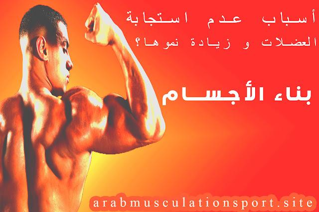 أسباب عدم استجابة العضلات و زيادة نموها؟