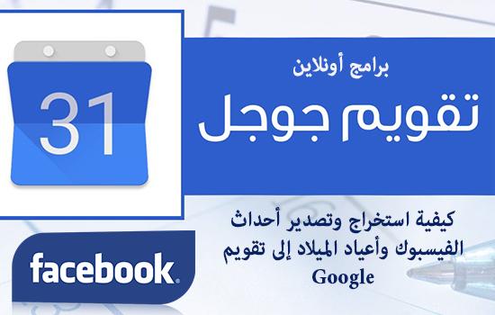 كيفية استخراج وتصدير أحداث الفيسبوك وأعياد الميلاد إلى تقويم Google