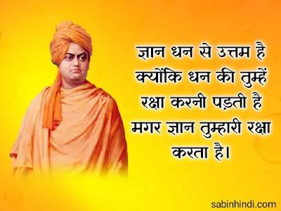 success swami vivekananda quotes in hindi
