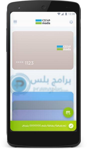 كيفية إضافة بطاقة بنكية إلي تطبيق مدي