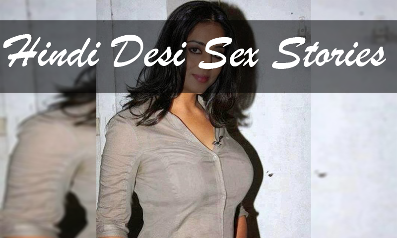 Urdu Sex Stories For Mobile