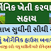 Organic Farming scheme Gujarat & application on ikhedut portal 2021