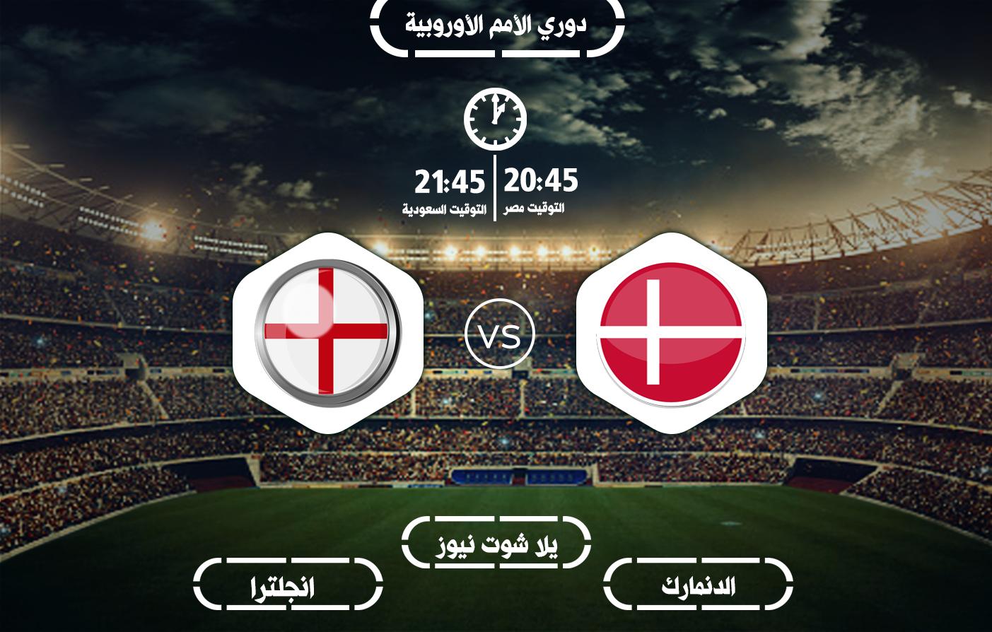 مشاهدة مباراة انجلترا والدنمارك بث مباشر اليوم الثلاثاء 8-9-2020 يلا شوت الجديد