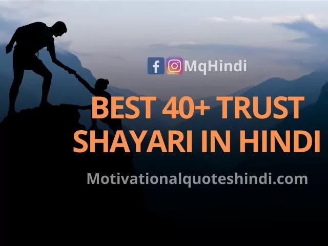 Trust Shayari In Hindi