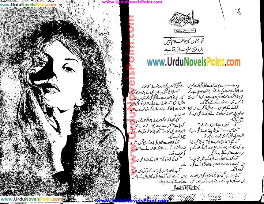 Dil Ki Dharkan Tum Ho By Iffat Sehar Pasha