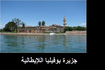 """اخطر جزر فى العالم جزيرة الموتى  """" جزيرة بوفيليا الإيطالية """""""