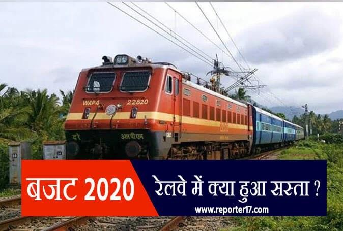 बजट 2020
