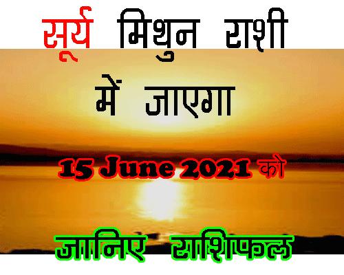 Surya Mithun Rashi Mai 15 June 2021 Se