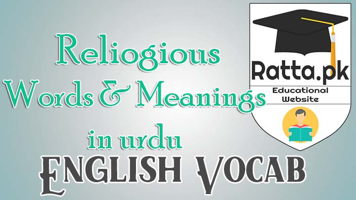 Religious English Words and Meanings in Urdu - English Vocabulary
