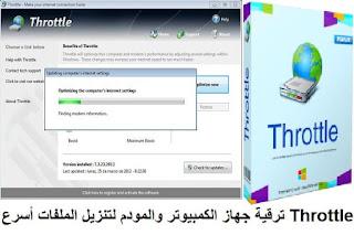 Throttle 8.3.4 يقوم بترقية جهاز الكمبيوتر والمودم لتنزيل الملفات بشكل أسرع
