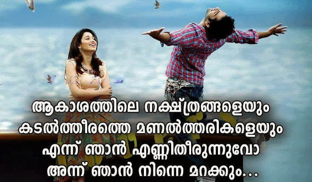 Malayalam Love Images