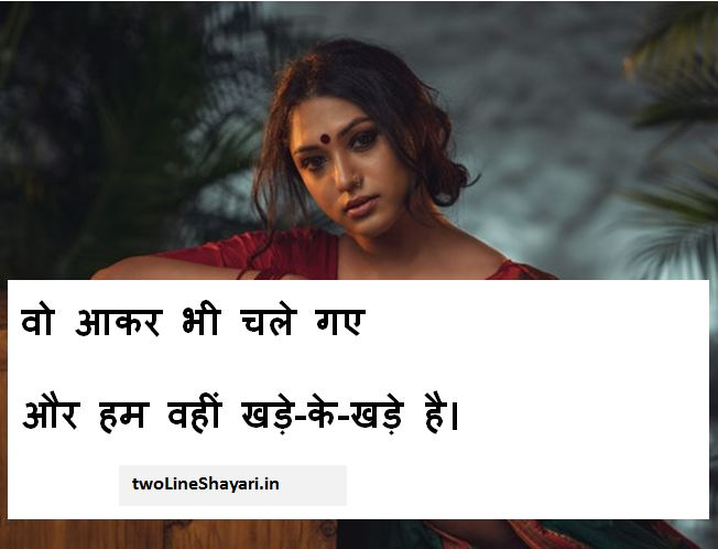 intezaar shayari images download, intezaar shayari images