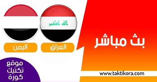 مشاهدة مباراة العراق واليمن بث مباشر 11-08-2019 بطولة اتحاد غرب آسيا