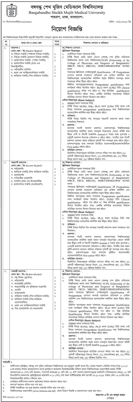 Bangabandhu Sheikh Mujib Medical University (BSMMU) Job Circular 2018 Job