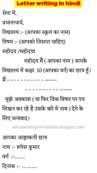 Letter writing in hindi - पत्र लेखन