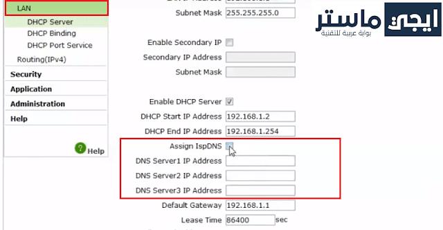 حجب المواقع الاباحية من الراوتر ZXHN H108N