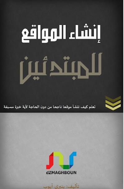 تحميل وقراءه كتاب إنشاء المواقع للمبتدئين.pdf