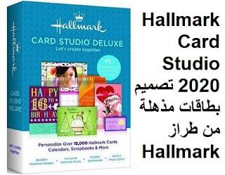 Hallmark Card Studio 2020 تصميم بطاقات مذهلة من طراز Hallmark