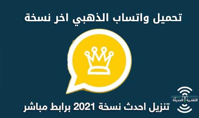 تحميل واتس اب الذهبي 2021