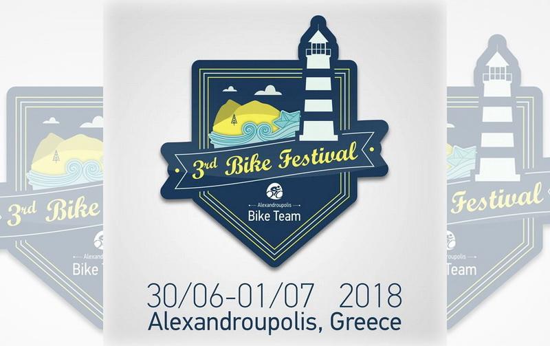 3ο Ποδηλατικό Φεστιβάλ από την Alexandroupolis Bike Team