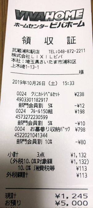 ビバホーム 武蔵浦和駅店 2019/10/26 のレシート