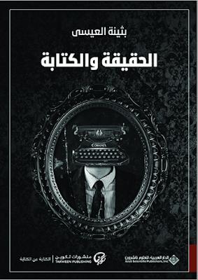 كتاب الحقيقة والكتابة