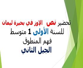 تحضير نص الإوز في بحيرة ليمان ( فهم المنطوق ) لغة عربية سنة أولى متوسط، مذكرة درس:
