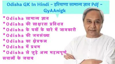Odisha General Knowledge In Hindi For OPSC Exams - Odisha सामान्य ज्ञान Pdf - GyAAnigk