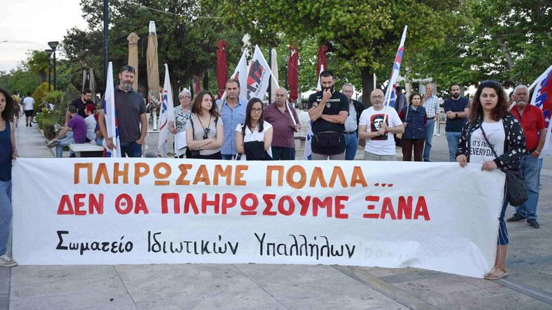Αλεξανδρούπολη: Κινητοποίηση σωματείων με σύνθημα «Πληρώσαμε πολλά! Δεν θα πληρώσουμε ξανά!»