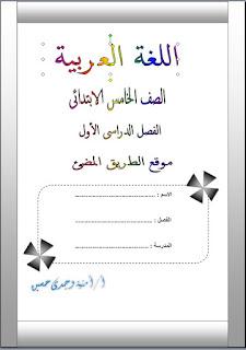 حمل مذكره اللغه العربيه للصف الخامس الابتدائي الترم الاول بوكليت 2020 للاستاذة أمنية وجدى