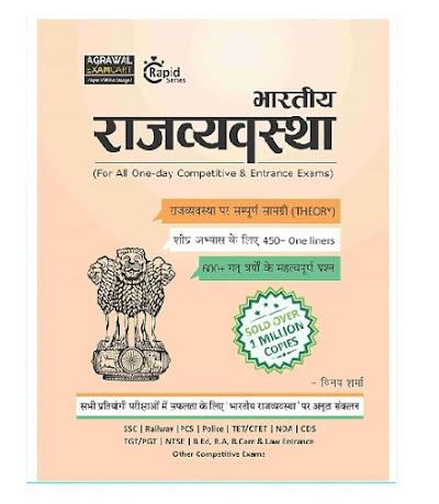 Aggrawal ExamCart CTET Paryavarniya Adhyan (NCRT Pattern) Hindi Meddium
