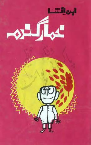 Khumar E Gandam Urdu book By Ibn E Insha Free Download