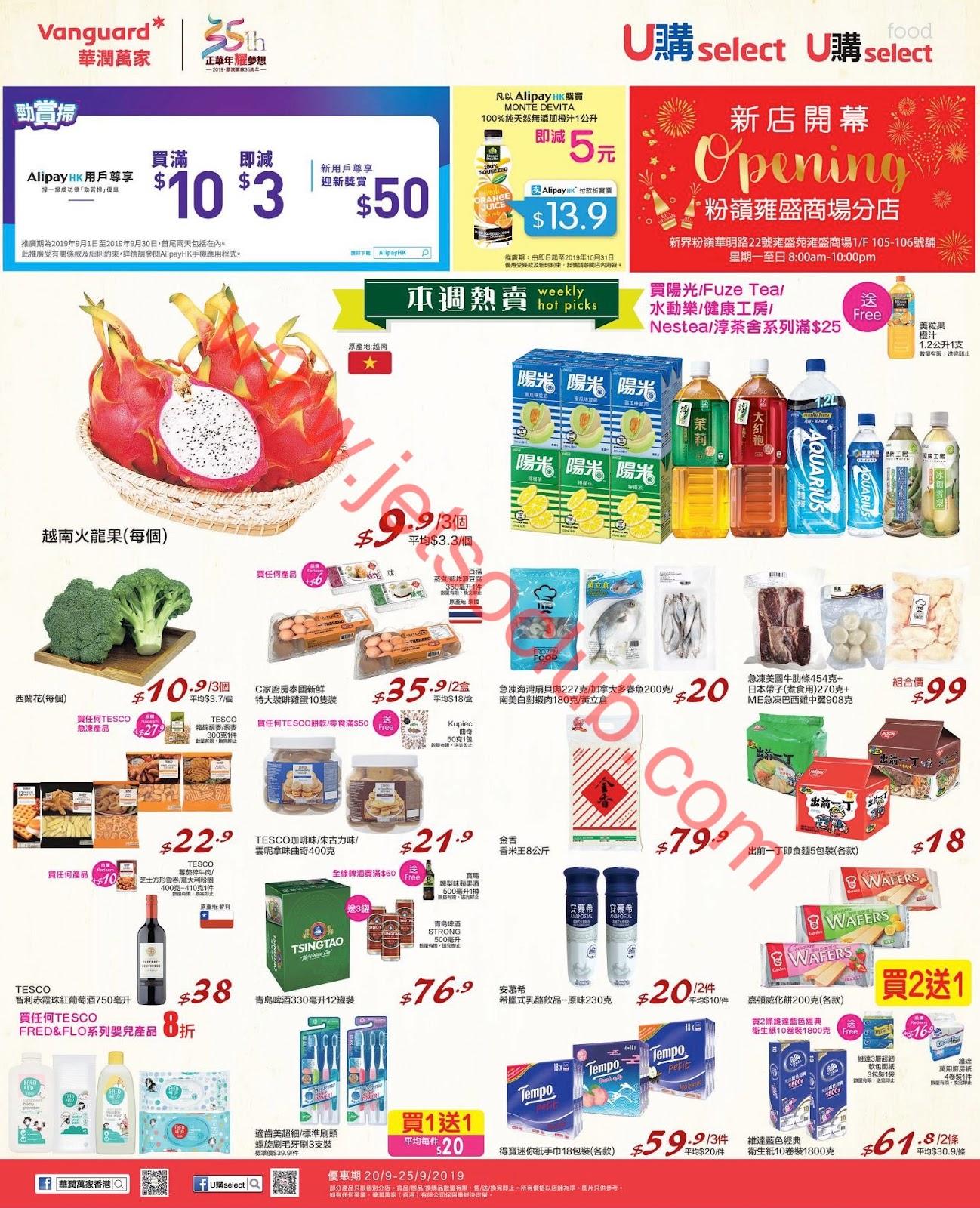 U購 select / 華潤萬家超級市場最新優惠(20/9) ( Jetso Club 著數俱樂部 )