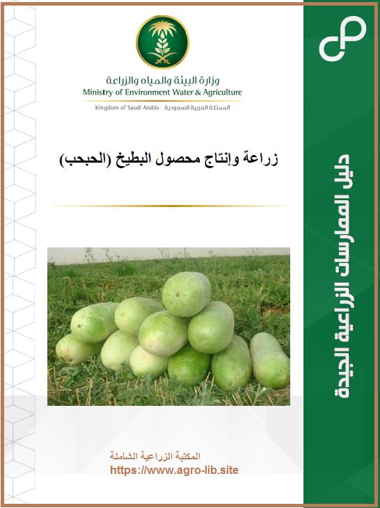 كتاب : الدليل العملي في زراعة و انتاج محصول البطيخ - الحبحب -