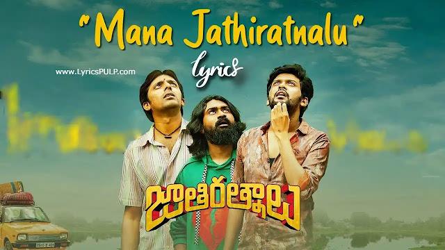 Mana Jathi Ratnalu Song Lyrics - JATHI RATNALU Telugu Movie Song - Naveen Polishetty, Priyadarshi