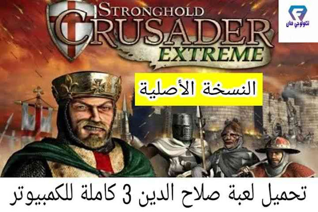 تحميل لعبة صلاح الدين Stronghold 3 كاملة النسخة الأصلية للكمبيوتر مجانا