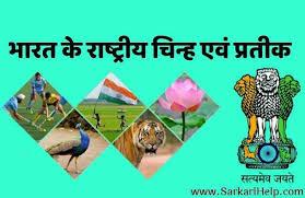 भारत के राष्ट्रीय प्रतीक कौन से हैं |