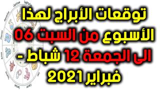 توقعات الأبراج لهذا الأسبوع من السبت 06 الى الجمعة 12 شباط - فبراير 2021