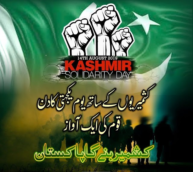 Kashmir Day 2021 Posters, Pictures, Images and Wallpapers