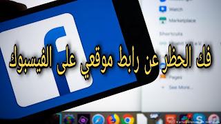كيفية فك الحظر عن رابط موقعي في الفيسبوك