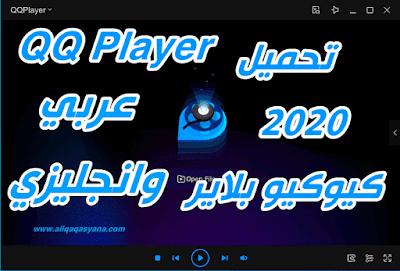 تحميل كيوكيو بلاير QQ Player عربي وانجليزي احدث اصدار
