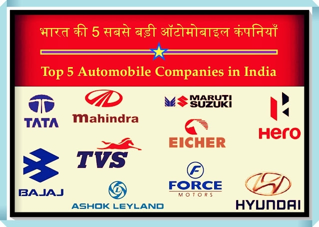 Top 5 Automobile Companies in India