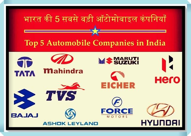 भारत की 5 सबसे बड़ी ऑटोमोबाइल कंपनियाँ कौन-कौन सी हैं | Top 5 Automobile Companies in India