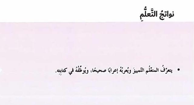 حل درس التمييز لغة عربية الفصل الأول الصف الثامن