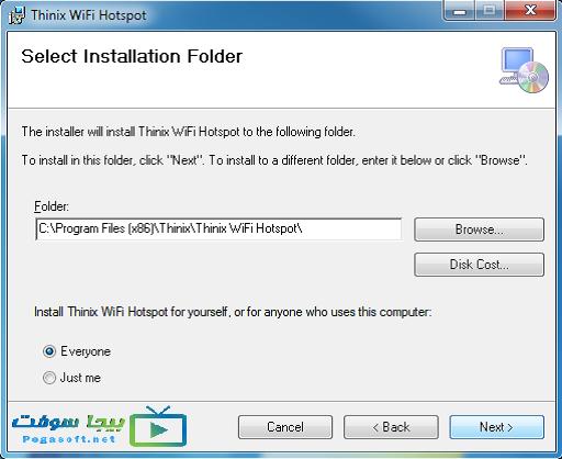 برنامج واي فاي للكمبيوتر ويندوز 7