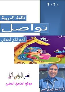مذكرة اللغه العربيه للصف الثاني الابتدائي 2020 للاستاذة أمنية وجدى