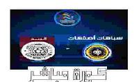 التشكيل المتوقع للسد القطري امام سباهان اصفهان بدوري ابطال اسيا