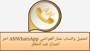 تحميل واتساب عمار العواضي 2020 ANWhatsApp ضد الحظر
